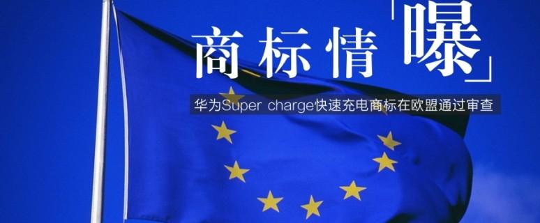 华为Super charge快速充电商标在欧盟通过审查 (1)