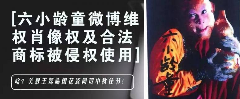 六小龄童微博维权肖像权商标被侵权