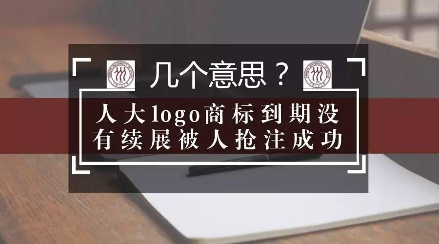 人大logo商标到期没有续展被人抢注成功,几个意思?--设计创建于创客贴 (1)