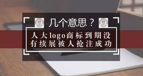 人大logo商标到期没有续展被人抢注成功,几个意思?--设计创建于创客贴