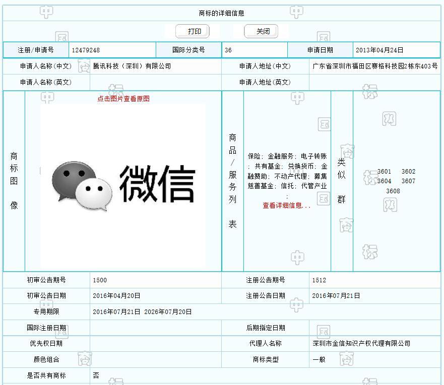 腾讯公司36类注册最早的微信商标