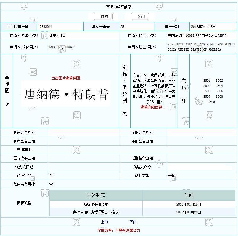 DONALDTRUMP 唐纳川普在中国注册商标1