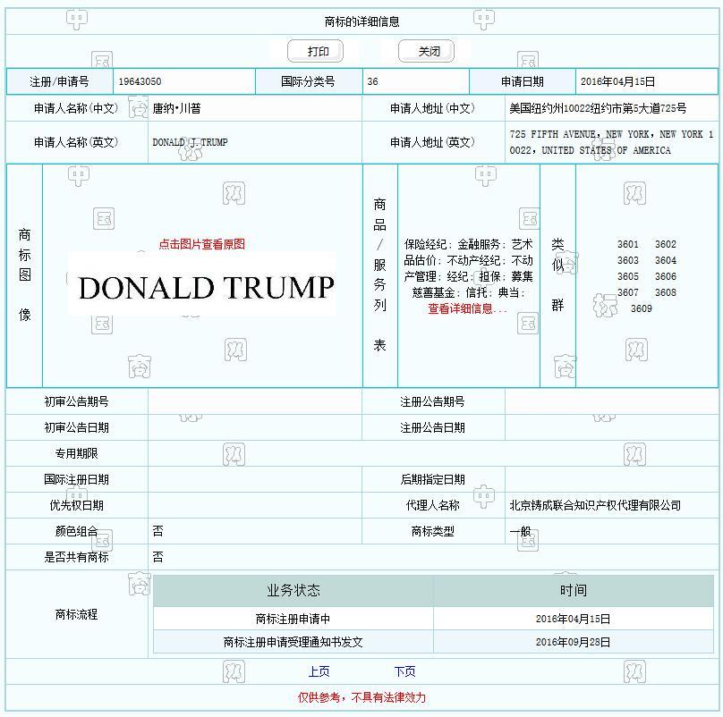 DONALDTRUMP 唐纳川普在中国注册商标2