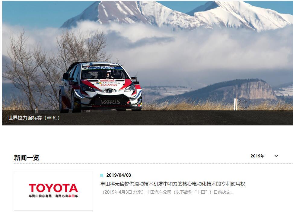 丰田无偿开放电动汽车专利23740项,恭喜汽车行业