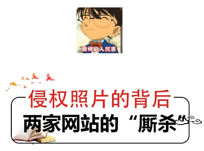 网站擅自使用照片,法院认定侵权但不赔偿,why?