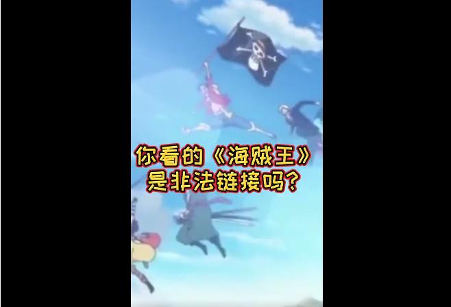 【案件】未经允许盗链转载《海贼王》谋利,一男子获刑三年