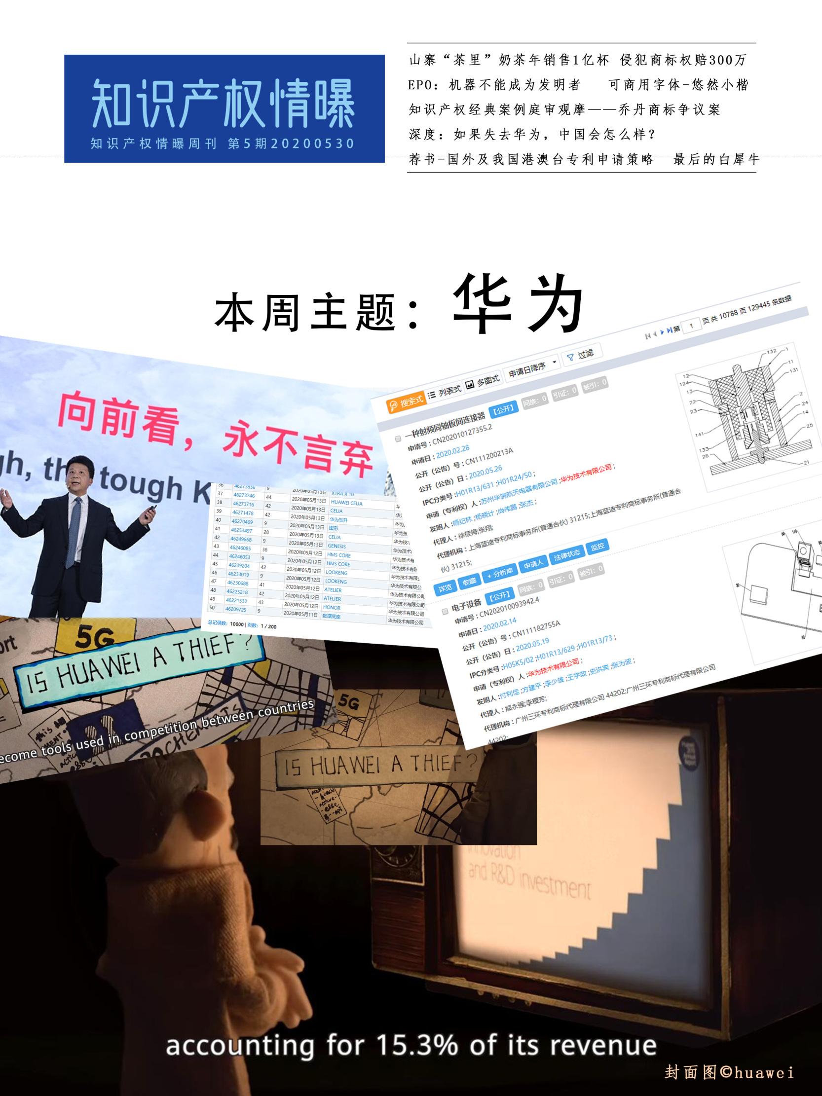 知识产权情曝 封面 5期.jpg