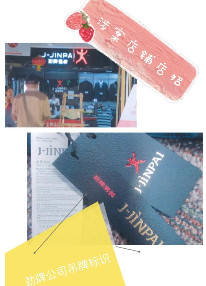 """【以案释法】""""劲牌""""山寨""""劲霸"""" 被判赔71.6万元"""