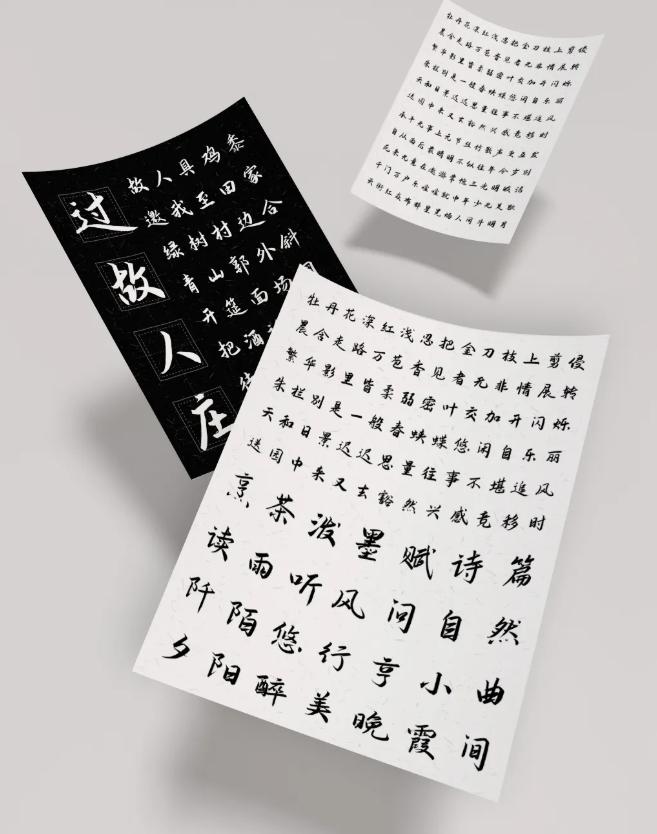 可商用 免费中文字体:演示悠然小楷,适合做中式风格标志logo、字体设计、海报等任何类型的图形设计素材 -字体分享