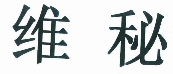 """""""维秘""""商标究竟是""""维多利亚的秘密""""还是""""维吾尔族的秘方""""?"""
