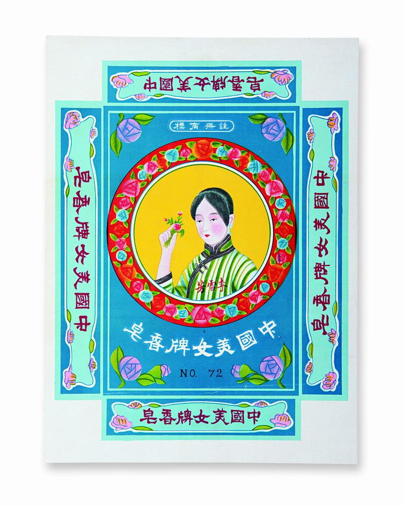 50cm 35cm 纸质 1922 1929年 此为20世纪20年代在江海关商标挂号分局登记簿中的一组香皂商标,图案包括人物 花卉 风景等类别,色彩鲜亮 印制精美.jpg