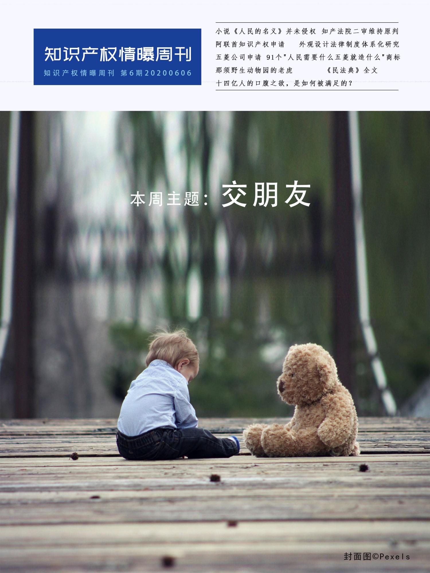 知识产权情曝 封面6期.jpg