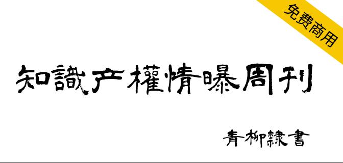免费商用中文字体:青柳隶书。 一款免费字体,适用于标志、标题和海报等。