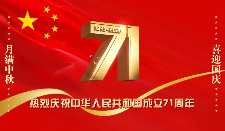 热烈庆祝中华人民共和国成立71周年 海报.jpg