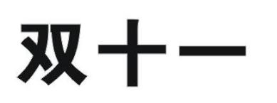 """""""双11""""的狂欢还未到来,但阿里""""双十一""""商标已经被撤三"""