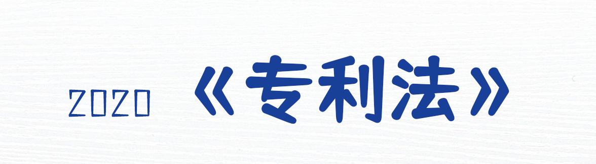 《中华人民共和国专利法》2020全文    2020.10.17最新修的