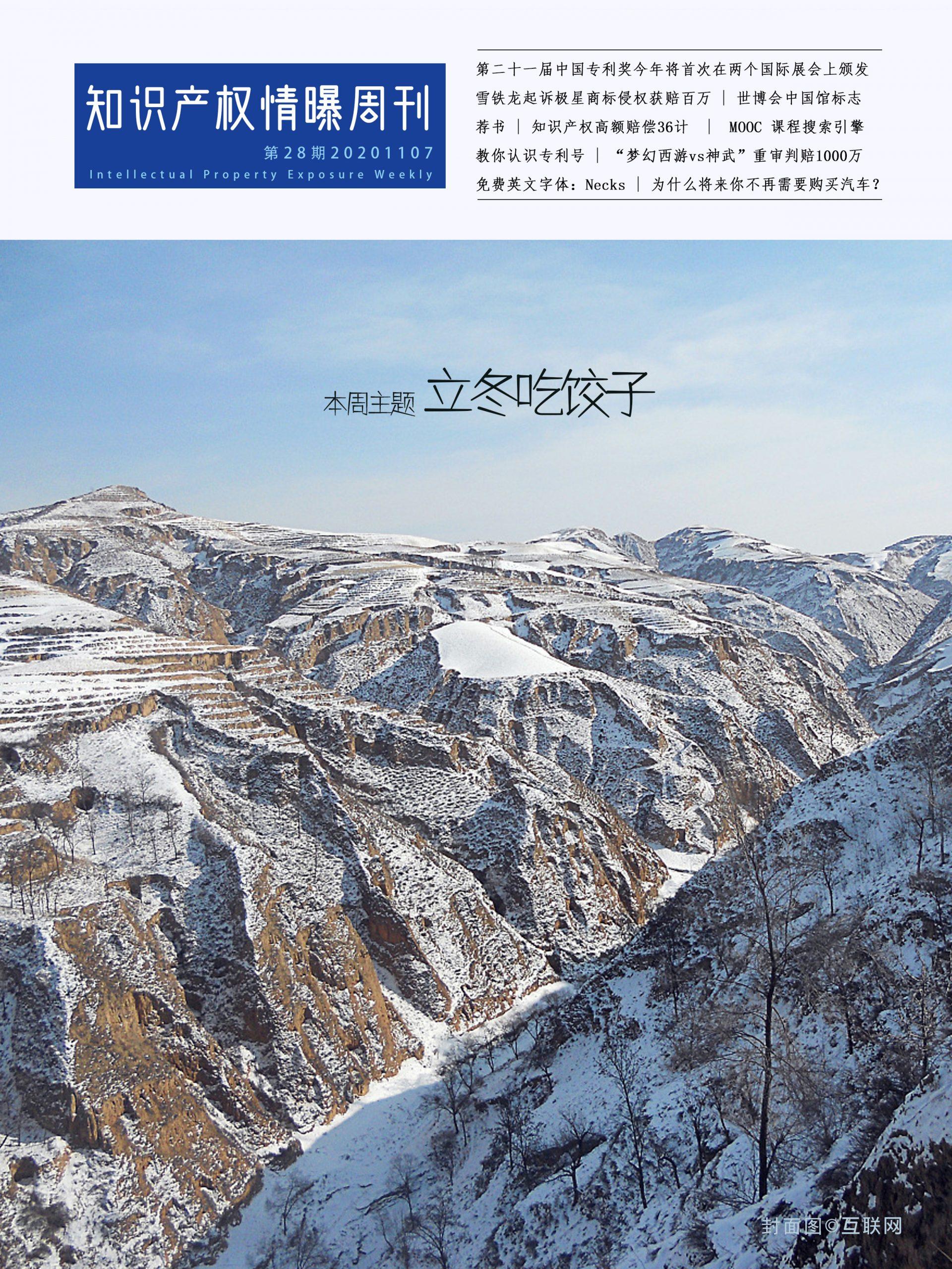 知识产权情曝周刊:第28期20201107(立冬吃饺子)