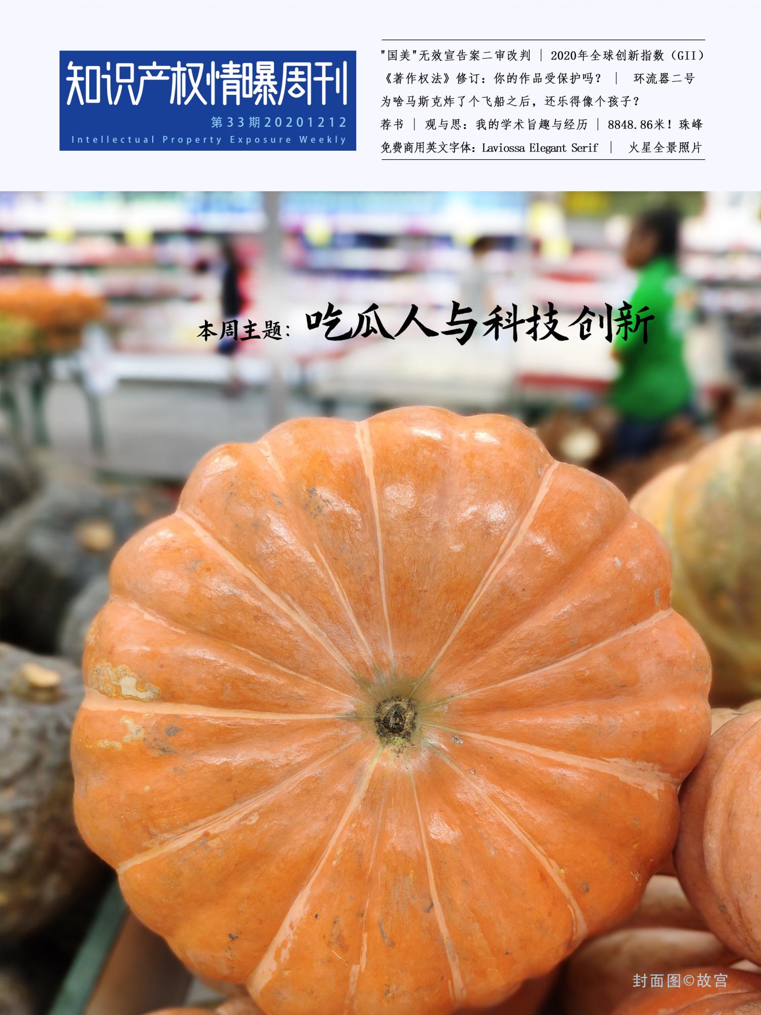 知识产权情曝 封面33期.jpg