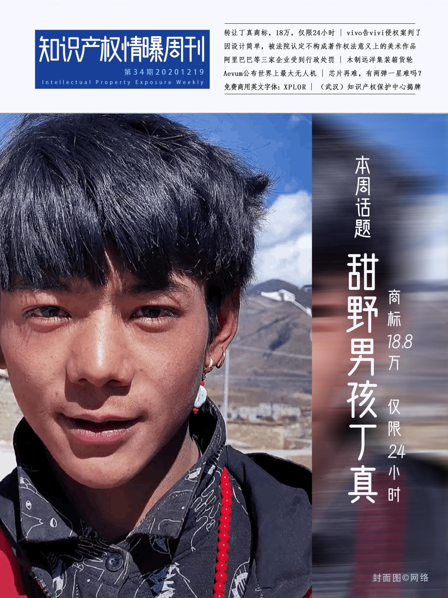 知识产权情曝 封面34期.jpg