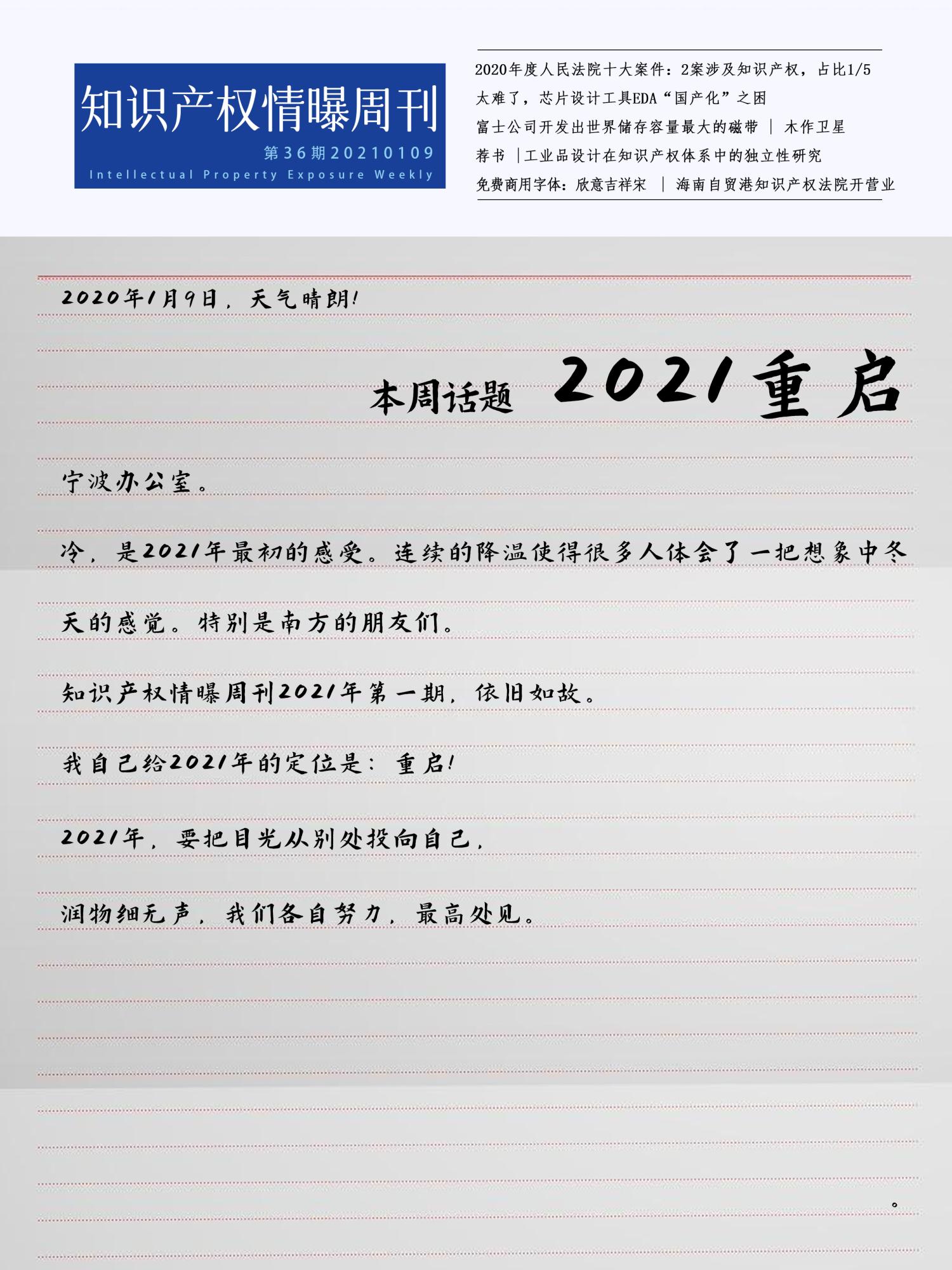 知识产权情曝 封面36期.jpg