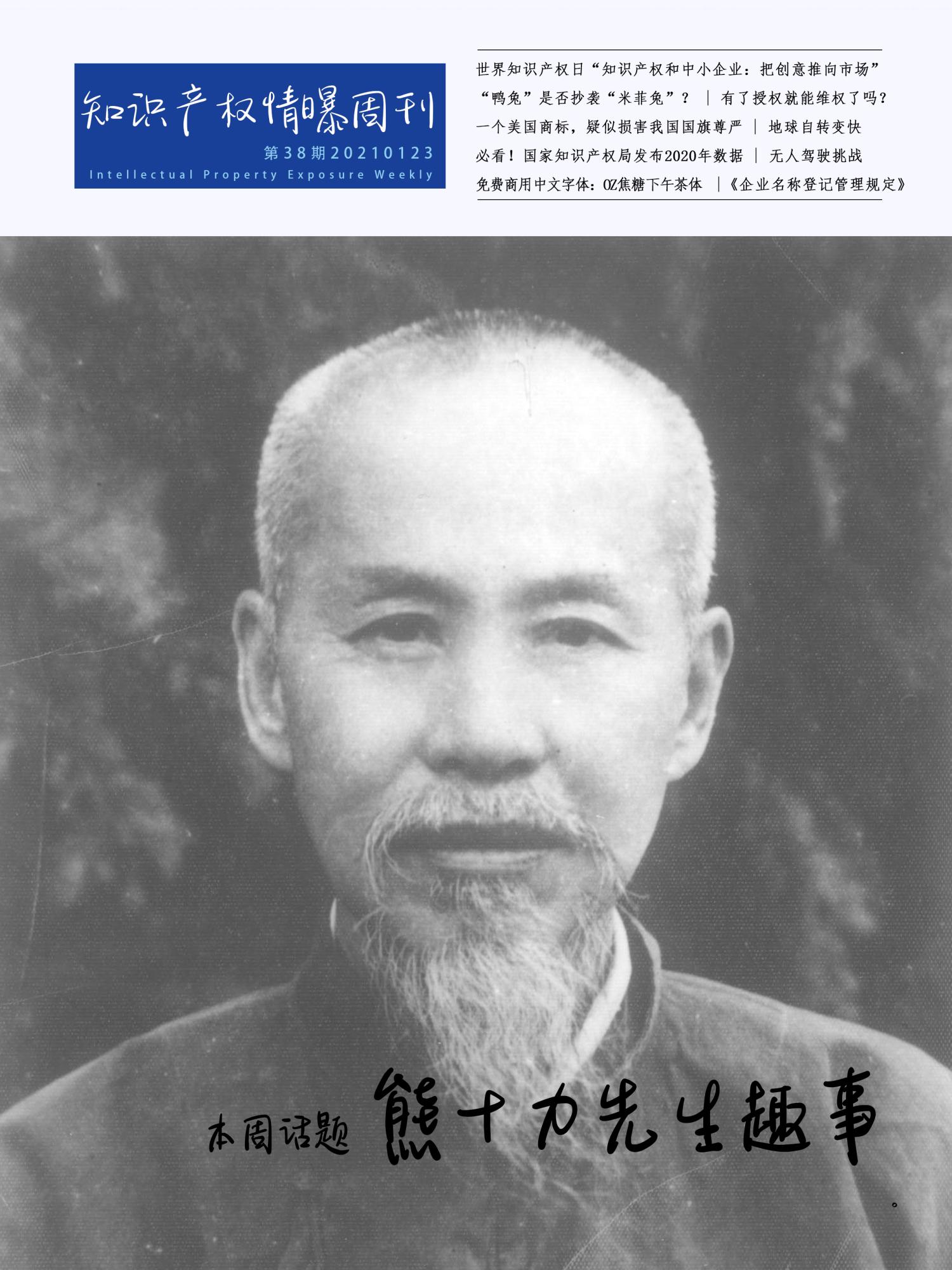 知识产权情曝 封面38期.jpg