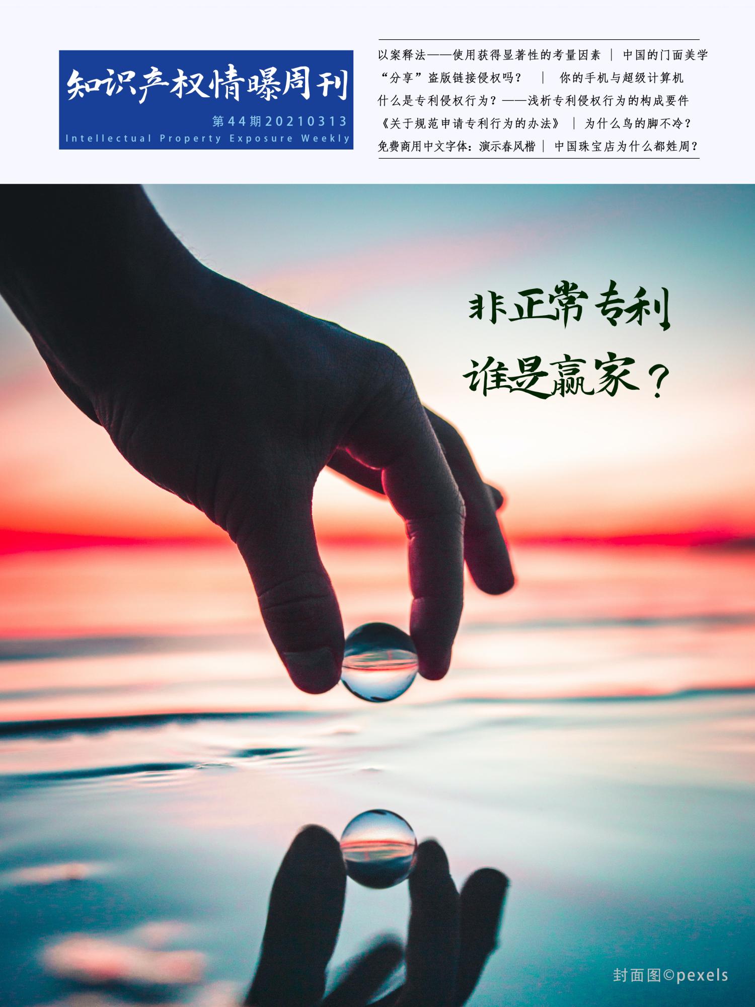 知识产权情曝 封面44期.jpg