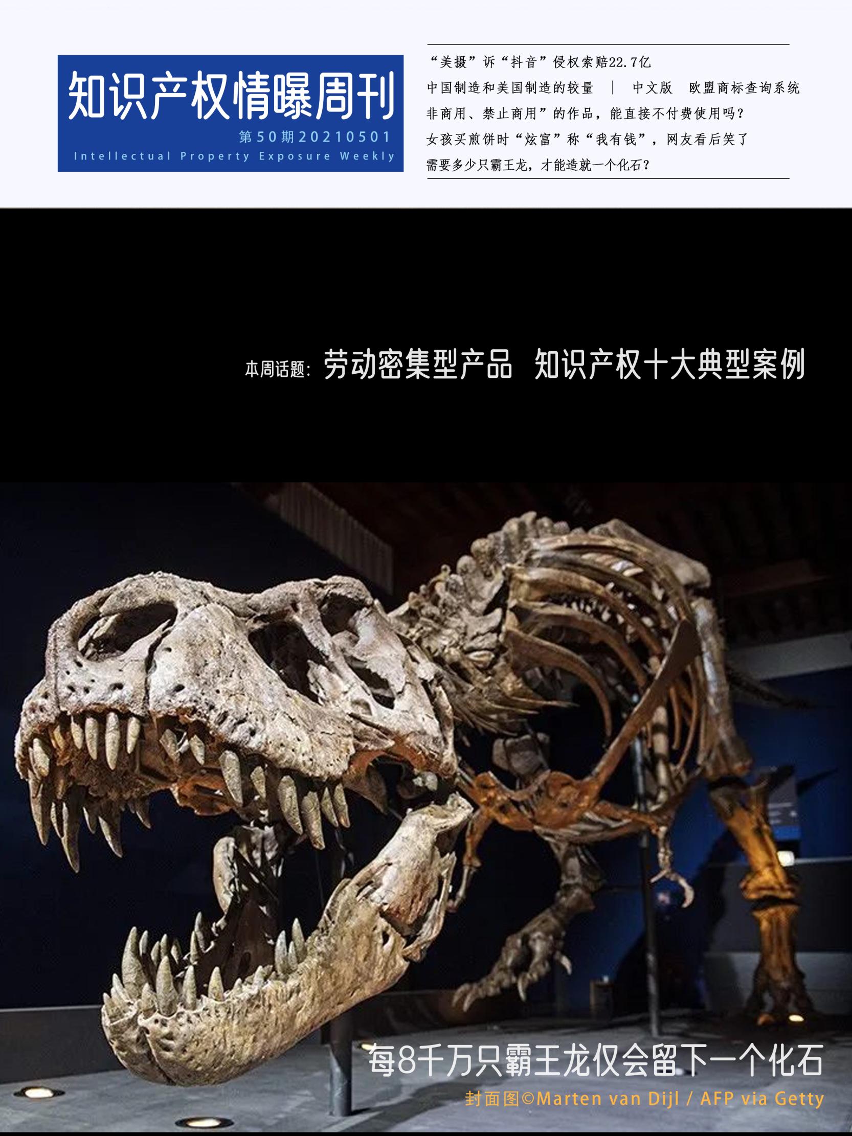 知识产权情曝 封面50期.jpg