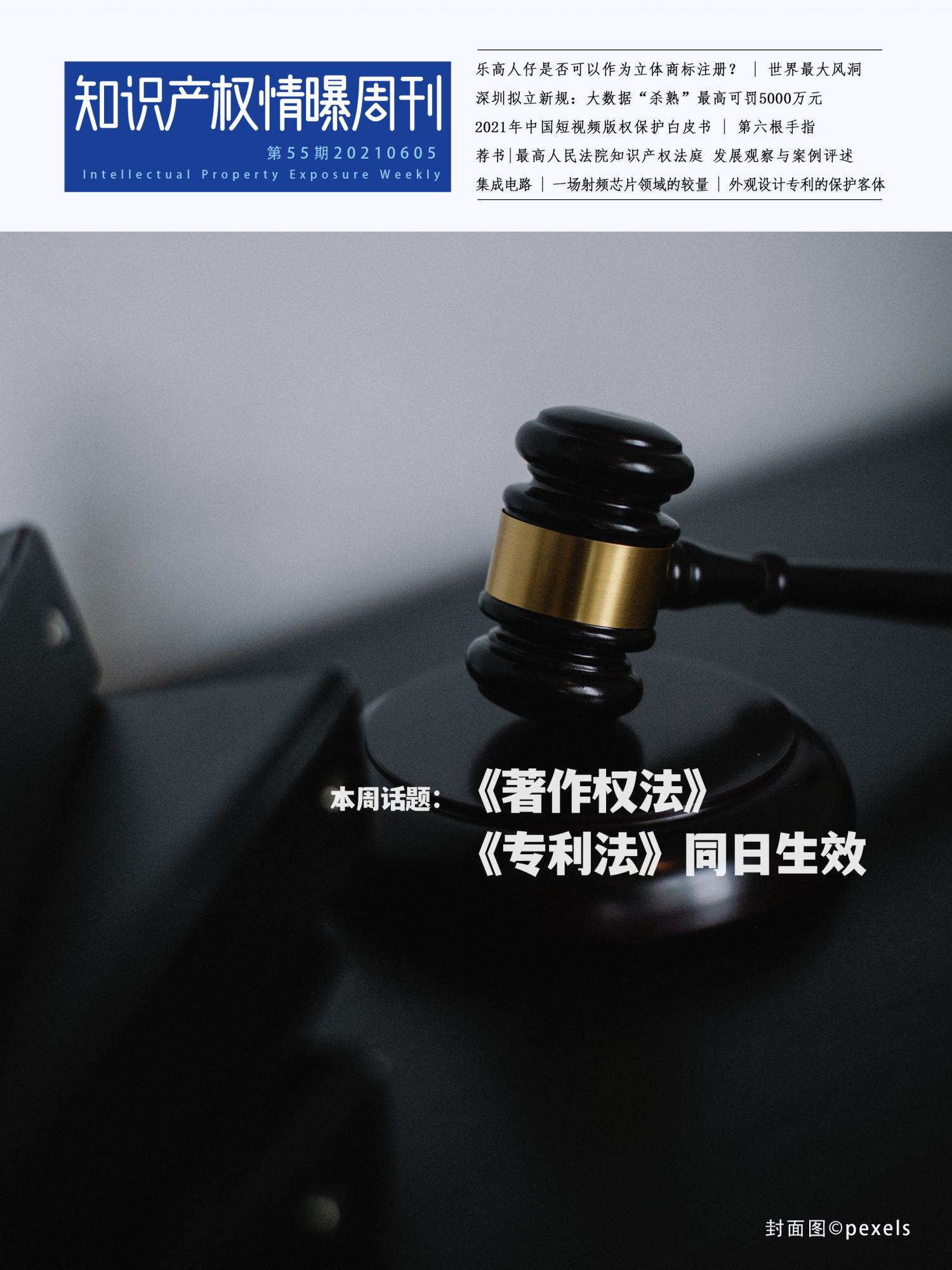 知识产权情曝 封面55期.jpg